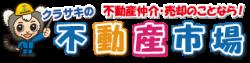横浜港北区・都筑区の格安中古マンション専門 | クラサキの不動産市場