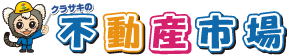 横浜港北区・都筑区の格安中古マンション専門   クラサキの不動産市場